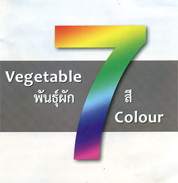 veg-seven-colors